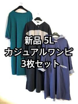 新品☆5L♪カジュアル系ロングワンピース3枚セット☆d930