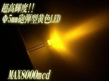 メール便可!砲弾型5mmLED球アンバー黄色50個室内自作電球