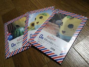 一番くじ ふなっしー〜もっとも過酷な季節なっしー!〜G賞 3種