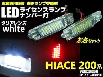 ハイエース ヴァンガード RAV4/LED ナンバー灯 ライセンスランプ
