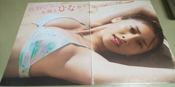 ★佐野ひなこ★グラビア雑誌・切抜き・9P。