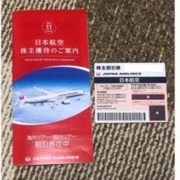 JAL 株主優待券 1枚 2022年5月31日搭乗分