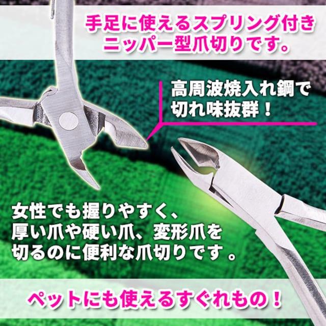 ニッパー型爪切りネイルケア プロ用 ペットにも < インテリア/ライフの