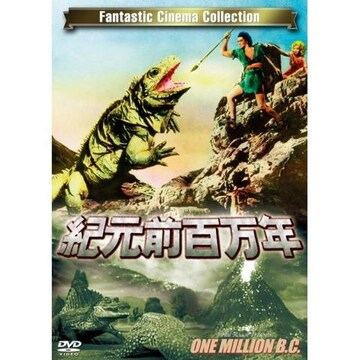 恐竜vs原始人 一大スペクタクル[紀元前百万年]未開封DVD切手可