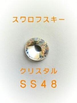 大粒スワロ♪SS48★クリスタル1粒