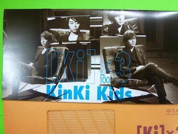 KinKi Kids 会報 100