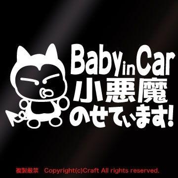 Baby in Car 小悪魔のせています!/ステッカー(fn白)