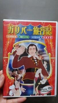 新品★凄いね!「ガリバー旅行記」DVD
