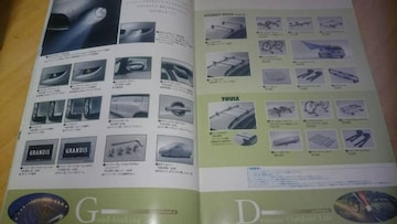 グランディスアクセサリーカタログ2003/6平成15年6月