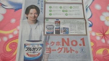 読売新聞2018年10月6日掲載『meiji』岡田准一