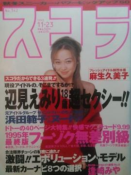 [本] スコラ (1995年11・23) 辺見えみり/麻生久美子/仲間由紀恵