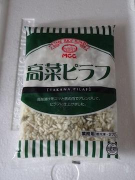 ☆大人気**  高菜ピラフ 270g×4  冷凍