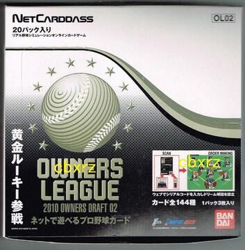 レア オーナーズリーグ 2010/02 未使用1BOX