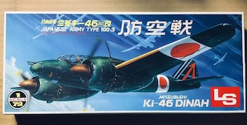1/72 LS 日本陸軍 三菱キー46�V改 防空戦