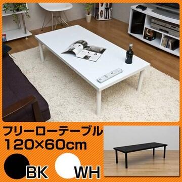 フリーローテーブル 120cm幅 奥行き60cm