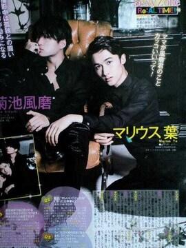 ★菊池×マリウス★切り抜き★SexyZone連載134
