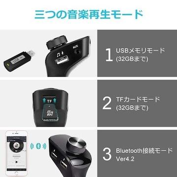 FMトランスミッター Bluetooth 4.2 USB
