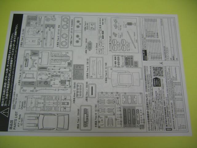 アオシマ 1/24 もっとグラチャン No.01 ケンメリ 2Dr 1972(KGC110) < ホビーの