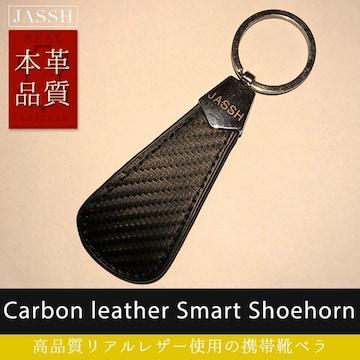 携帯用 カーボンレザー キーリング付き 短ベラ JASSH