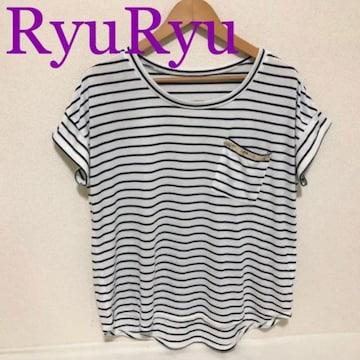 RyuRyu ボーダーTシャツ スパンコール