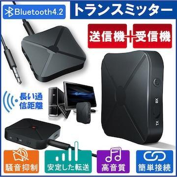 bluetooth トランスミッター ブルートゥース 送信機 受信機3.5mm