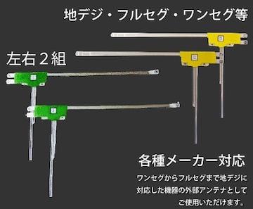 フィルムアンテナ L型タイプ 高感度 4チューナー 左右2組セット