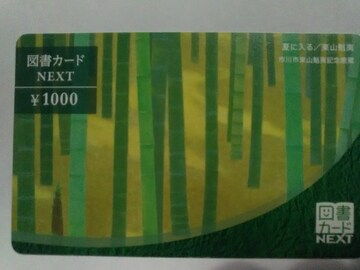 図書カード1000円券新品