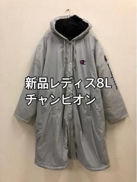 新品☆8Lレディス チャンピオン裏ボアベンチコート☆jj950
