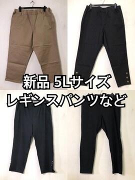 新品☆5Lウエストゴム ストレッチパンツ色々4本セット☆d523