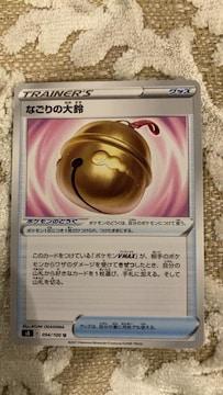 ★ポケモンカード★なごりの大鈴