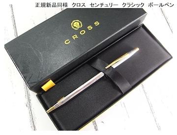 500スタ正規新品同様CROSS クロスセンチュリークラシックボールペン