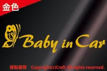 Baby in Car/ステッカー蝶(B金