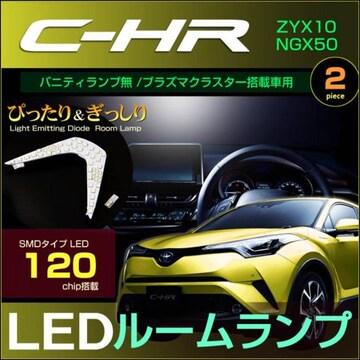 C-HR ぴったり LED ルームランプセット バニティ無し プラ
