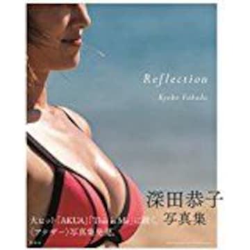 ■『深田恭子写真集 Reflection』巨乳美人女優