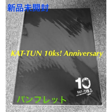 新品未開封☆KAT-TUN 10ks! Anniversary★パンフレット