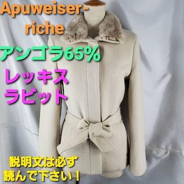 送込み★389★Apuweiser-riche★アンゴラ混合コート★38★