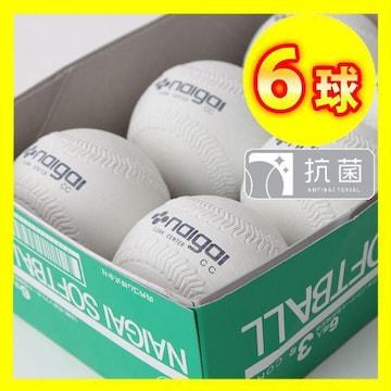 ソフトボール用品 ソフトボール 3号球 検定球 ナイガイ 6球 1箱
