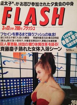 後藤久美子・荻野目洋子…【FLASH】1991年3月12日号