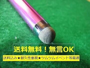 ムツム最適★送料無料★スマホタッチペン★メタピンク★新品