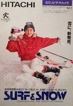 松雪泰子カタログ[48] 【日立8ミリビデオカメラカタログ】