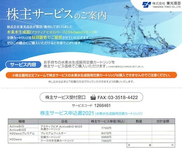 ☆Active BIO / H2Oasis 水素水生成器カートリッジ優待