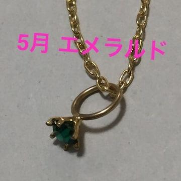 誕生石プチジュエリーネックレス【5月・ゴールド】