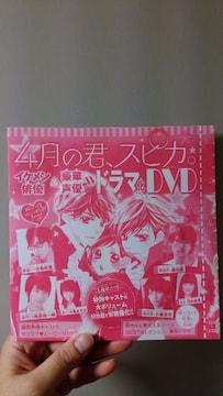 新品★非売品「4月の君、スピカ」wドラマ化DVD!カッコいい〜