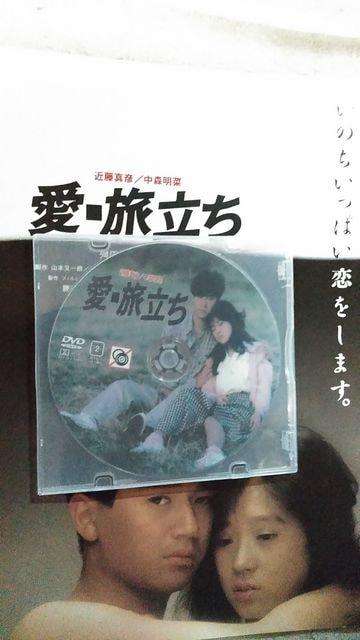 愛・旅立ち パンフレット+オマケ < タレントグッズの