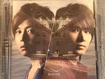 超レア!☆kinkkids/恋は匂へと散りぬるを☆初回盤/CD+DVD☆美品