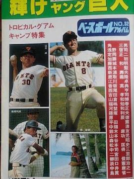 ベースボールアルバムNo32輝けヤング巨人