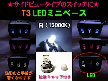 ★T3 LEDミニベース サイドビュータイプのスイッチ照明に 2個 白13000K