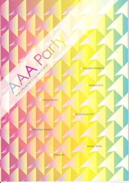 AAA Party ファンクラブ 会報誌 2012年 Vol.12 未使用
