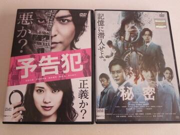 中古DVD2本 予告犯 秘密 生田斗真 レンタル品
