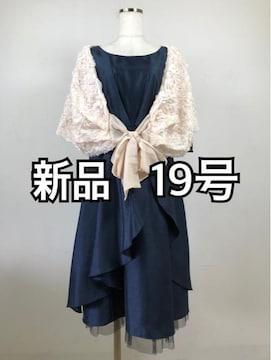 新品☆19号紺色系パーティーワンピース+ずれないボレロ付♪m189